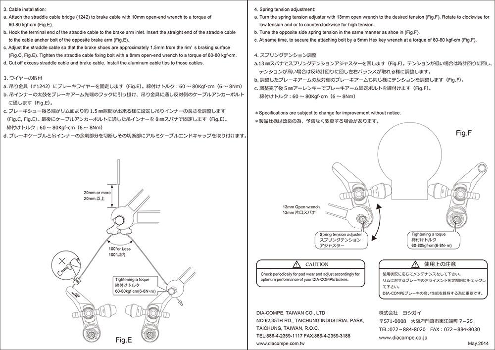 988英日文說明書-2